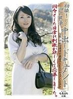 「初撮り四十路妻中出しドキュメント 七恵まち」のパッケージ画像