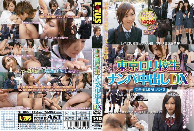 [AT 005] Tokyo Loli Students Creampie Special (933MB MKV x264)