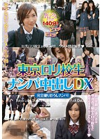 [AT-005] Tokyo Loli Students Creampie Special (933MB MKV x264)