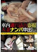 「車内連れ込み盗撮人妻ナンパ中出し 敏感妻が体を許すまでの一部始終を隠撮!」のパッケージ画像