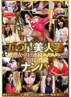 「五つ星美人妻ナンパ 成熟女のネトリ連続エクスタシー中出し性交」のパッケージ画像