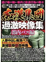 痴○集団 過激映像集 都内バス編