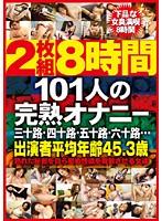 「2枚組8時間 101人の完熟オナニー 【DISC.2】」のパッケージ画像