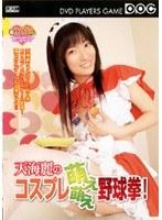 「天海麗のコスプレ萌え萌え野球拳!」のパッケージ画像