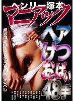 「ヘアけつおっぱい48手」のパッケージ画像