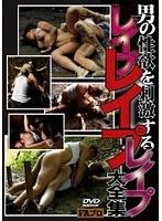 「男の性欲を刺激するレイプ・レイプ・レイプ大全集」のパッケージ画像