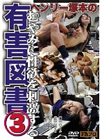 Watch Public Sex The Libido Of Tsukamoto
