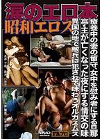「昭和エロス 涙のエロ本」のパッケージ画像