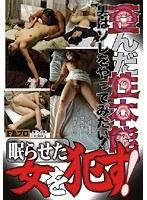 「歪んだ性本能 男はソレをやってみたい!眠らせた女を犯す!」のパッケージ画像