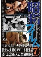 昭和ブルーフィルム 7 下宿屋未亡人の飢えた性/貧乏人夫婦のアパート性生活/幸せとSEXと禁親相姦