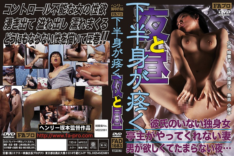h 066fad1683rpl [FAD 1683] Emiko Koike, Natsuko Ohashi – Lower Body Wanted Desire of Women