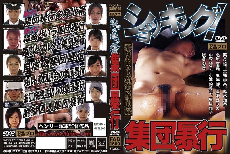 [FAD-1689]ショッキング! 集団暴行