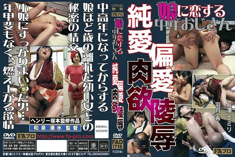 http://pics.dmm.co.jp/mono/movie/h_066fad1716r/h_066fad1716rpl.jpg