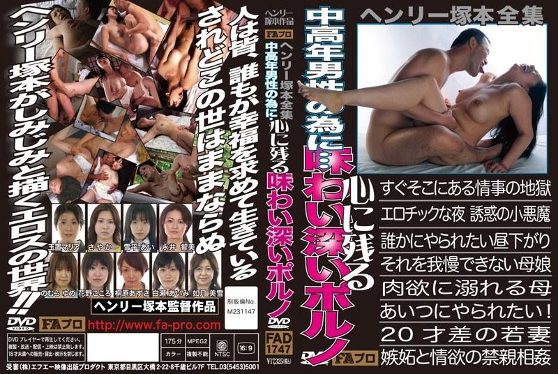 [FAD-1747] 永井智美, 玉置マリア – ヘンリー塚本全集 中高年男性の為に―心に残る味わい深いポルノ