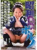 昭和色欲ポルノ 人妻の情事・危険な逢引/ 死んだ女房の代わりに連れ子の娘を慰み者にする親父