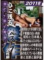 ヘンリー塚本 2011年心に残る味わい深いポルノ 傑作ベスト7