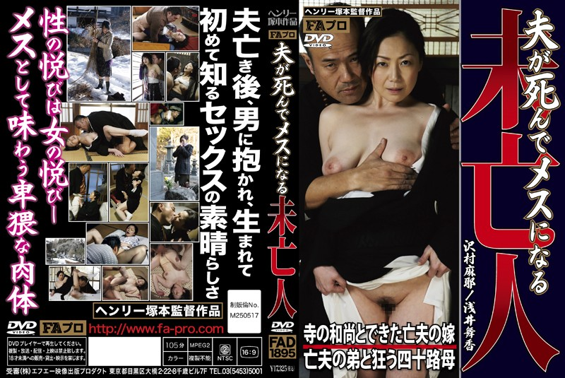 FAプロ★ヘンリ−塚本 Part14xvideo>2本 fc2>11本 YouTube動画>1本 ->画像>84枚