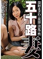 「五十路妻 閉経まぎわに花開く淫乱の性 緒方泰子」のパッケージ画像