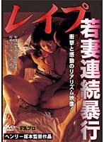 「レイプ 若妻連続暴行」のパッケージ画像