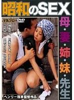 「昭和のSEX 母・妻・姉・妹・先生」のパッケージ画像