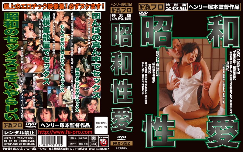 h 066fax322sopl [FAX 322] Amateur – Incest Daughter
