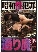 Watch Showa Sex Crime - Stealthy Attacker Crime