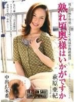 「熟れ頃奥様はいかがですか 萩原亜紀」のパッケージ画像