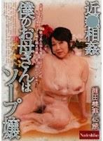 近●相姦 僕のお母さんはソープ嬢 絹田美津