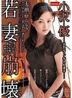 「若妻崩壊 夫の前で嬲られて… 小沢優」のパッケージ画像
