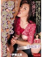 熟(おんな)女ですもの 五十路流儀で濡れまする 持田准子
