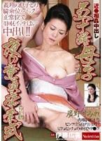 「近●相姦中出し 五十路母子 夜の童貞卒業式 廣野すみれ」のパッケージ画像