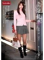 「隣人 淫乱妻 黒谷渚」のパッケージ画像