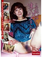 「このおばちゃんと生でハメました! 保坂千鶴子」のパッケージ画像
