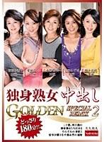 独身熟女中出し GOLDEN SPECILALREMIX 2