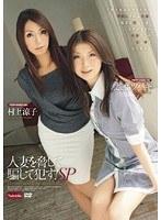 「人妻を脅して騙して犯す!SP 加藤ツバキ・村上涼子」のパッケージ画像