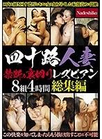 四十路人妻禁断の裏切りレズビアン 8組4時間総集編