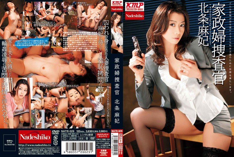 h 067natr029pl NATR 029 Maki Hojo   Secret Investigator Posing As Housekeeper