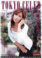 TOKYO CELEB Vol.1 志村玲子
