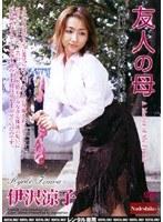 友人の母 伊沢涼子