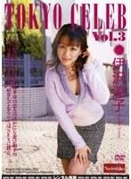 TOKYO CELEB Vol.3 伊沢涼子