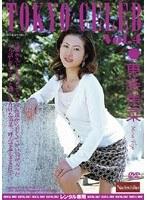 「TOKYO CELEB Vol.4 東条美菜」のパッケージ画像
