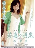 「若妻の誘惑 奈津美 堀口奈津美」のパッケージ画像