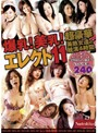 爆乳!美乳! エレクト11 超豪華・美熟女達の競演4時間