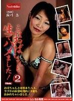「このおばちゃんと生でハメました! 2 桜川恋」のパッケージ画像