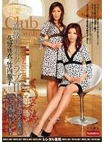 「高級人妻クラブ 2」のパッケージ画像