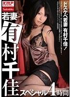 「若妻 有村千佳 スペシャル 4時間」のパッケージ画像