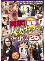 「突撃!街角人妻ナンパ!!中出し 25」のパッケージ画像