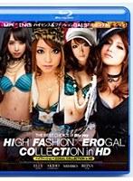 「ハイファッション×エロGAL COLLECTION in HD」のパッケージ画像