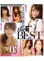マキシング・ブルーレイ・ザ・ベスト 03
