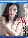 【数量限定】横山美雪 AV引退 ~bon voyage~ in HD